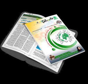 مجله دانستنی اقتصاد