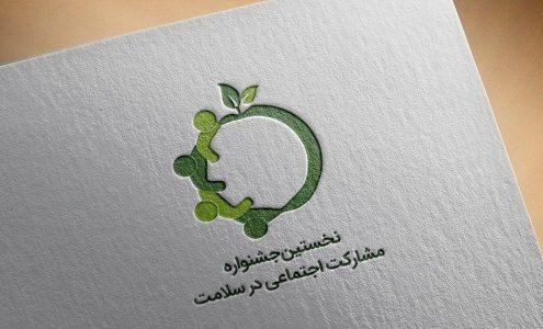 جشنواره ملی مشارکت اجتماعی سلامت